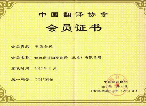 中国翻译协会证书
